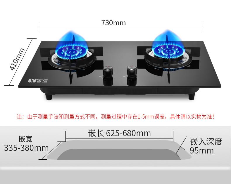 嵌入式开孔尺寸燃气灶煤气炉具