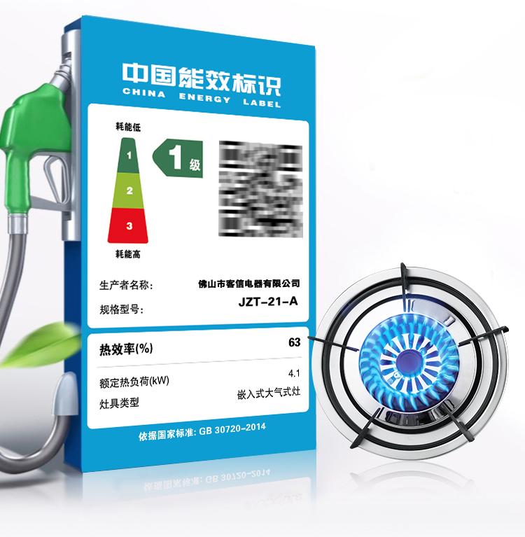 燃气炉煤气炉具加盟代理批发生产厂家客信