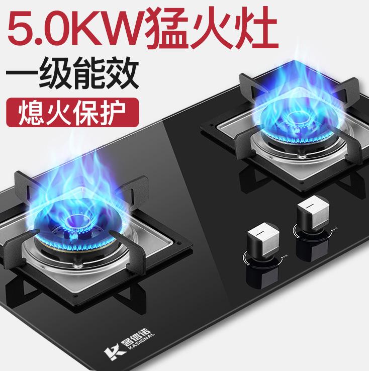 嵌入式燃气炉灶具批发市场